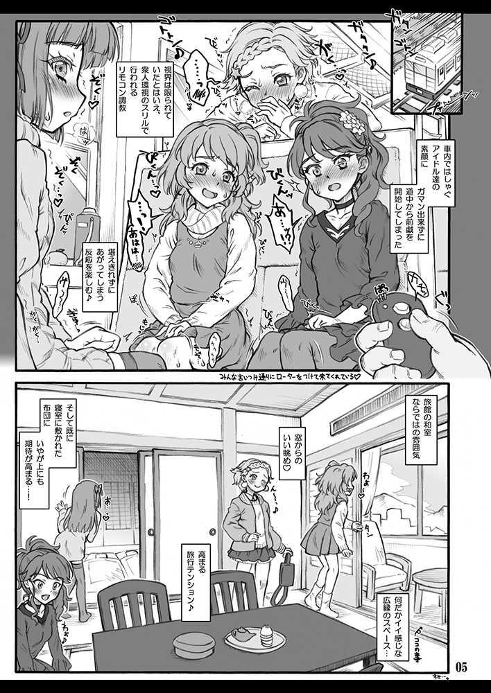 カレンダーガールズ3.25 エンジョイオフタイム編