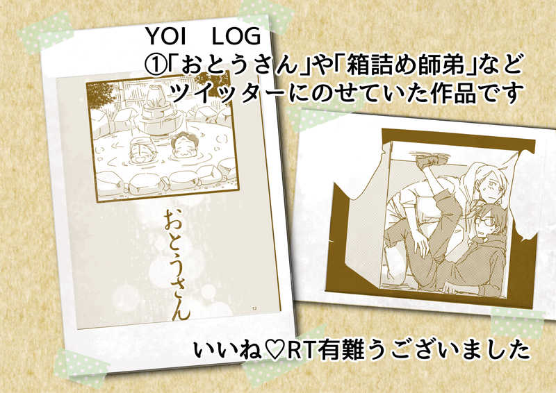 YOI LOG