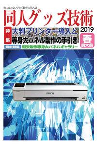 同人グッズ技術2019春例大祭号