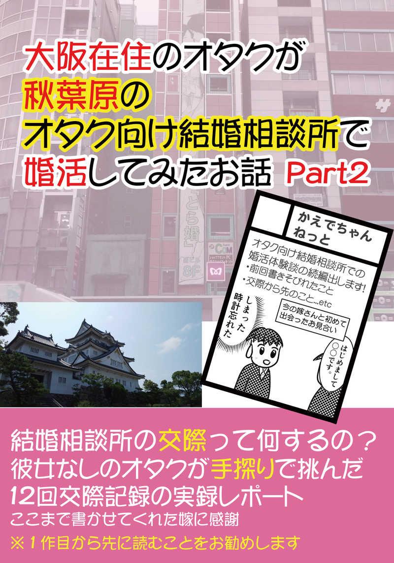 大阪在住のオタクが秋葉原のオタク向け結婚相談所で婚活してみたお話 Part2 [かえでちゃんねっと(春日かえで)] 評論・研究