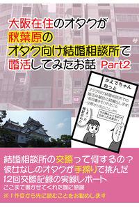 大阪在住のオタクが秋葉原のオタク向け結婚相談所で婚活してみたお話 Part2