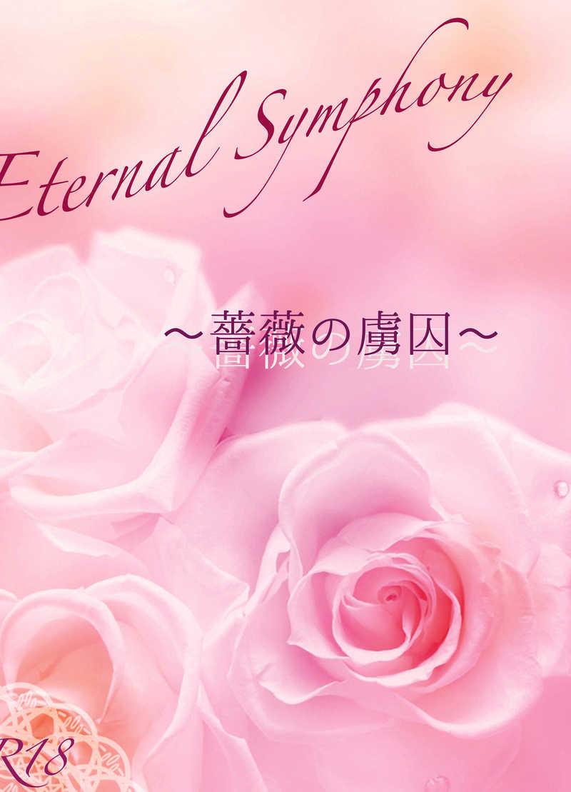 Eternal Symphony~薔薇の虜囚~ [Blank(こびと)] 機動戦士ガンダムSEED DESTINY