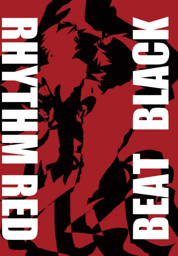 RHYTHM RED BEAT BLACK [FREEDOM QUEST(香取犬夫(犬が好き))] ファイナルファンタジー