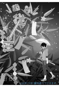 絶対従→主 令和元年八月号