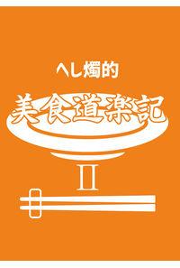 へし燭的美食道楽記2