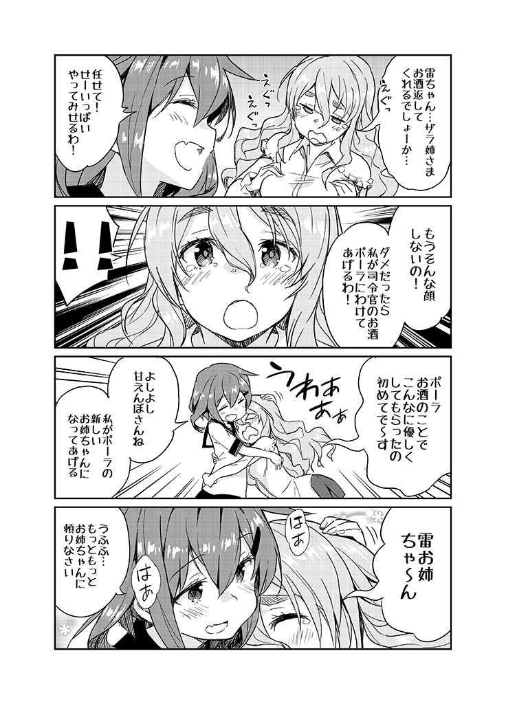 潜水艦娘のひみつ2