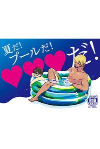 夏だ!プールだ!◯◯◯だ!