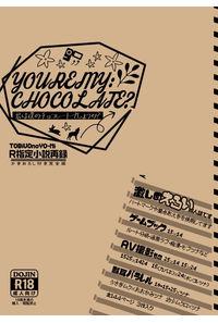 君は僕のチョコレートでしょうか?