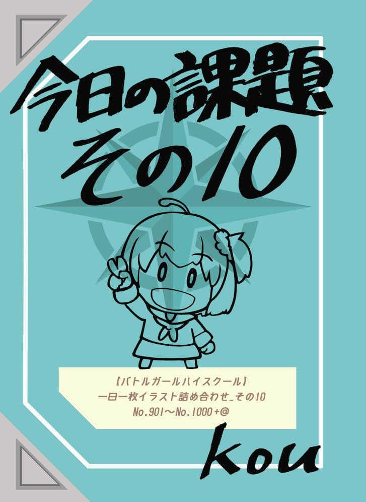 今日の課題その10 [KOU(kou)] バトルガール ハイスクール