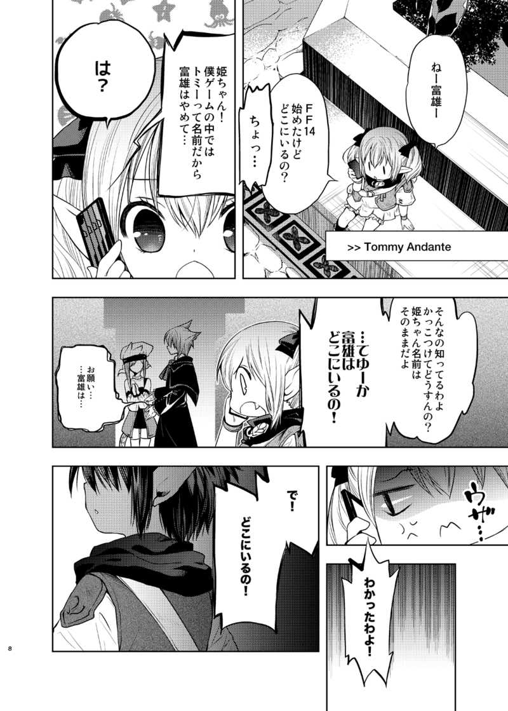 魔法少女姫ちゃんララフェル
