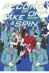 RECORD OF TEKE OFF&SPIN OFF