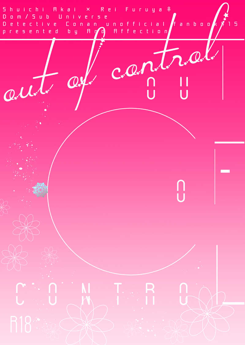 OUT OF CONTROL [And Affection(千波)] 名探偵コナン