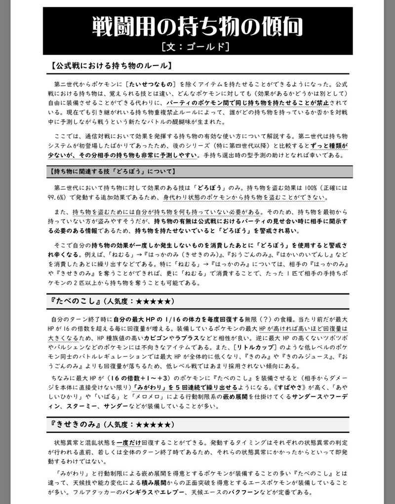 ポケモンバトルノスタルジアDX