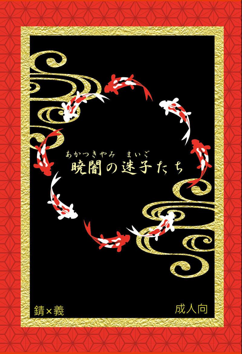 暁闇の迷子たち [唇が紅い(べにしぃ)] 鬼滅の刃