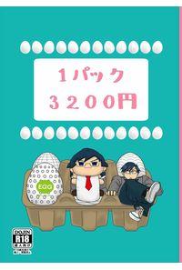 1パック3200円