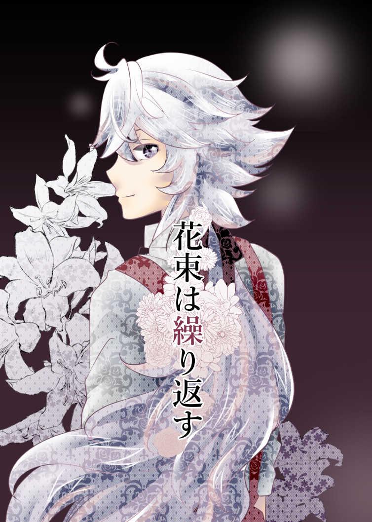 花束は繰り返す [蜜屋(弐呼)] Fate/Grand Order