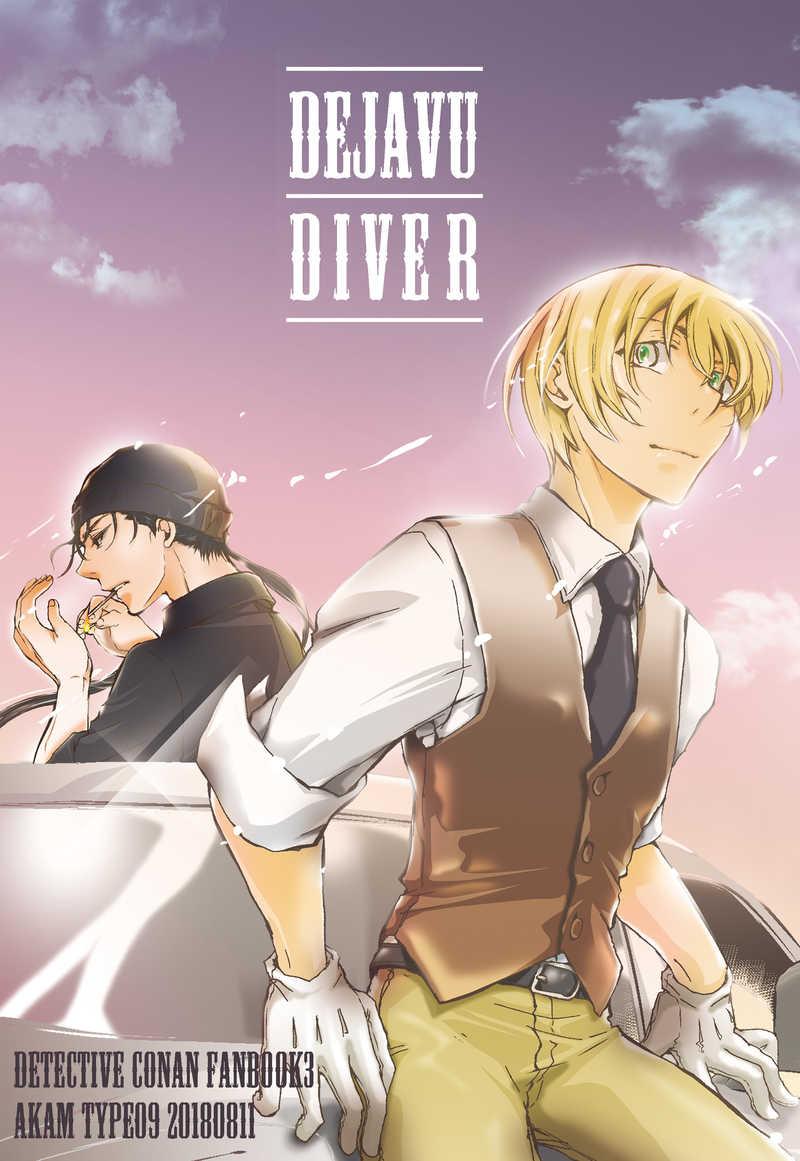 DEJAVU DIVER [type09(夏井テル)] 名探偵コナン