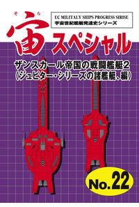 宙(そら)スペシャル22 ザンスカール帝国の戦闘艦艇2