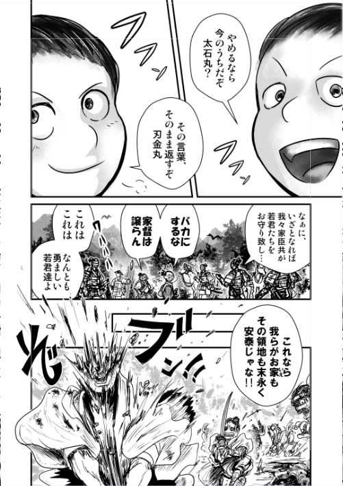 鬼女と捨石(上巻)