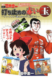別冊田中圭一 打ち止めの赤い玉