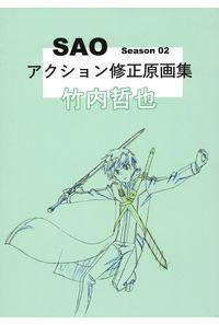SAO アクション修正原画集