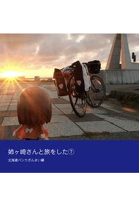 姉ヶ崎さんと旅をした7 北海道パンクざんまい編