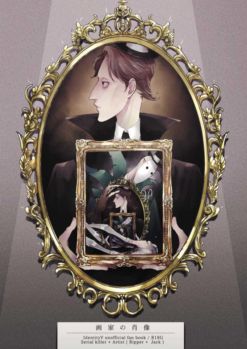 画家の肖像 [宇宙葬(タキムラ)] IdentityV 第五人格