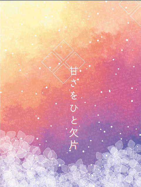 甘さをひと欠片 [星恋鳥(香椎司)] Fate/Grand Order