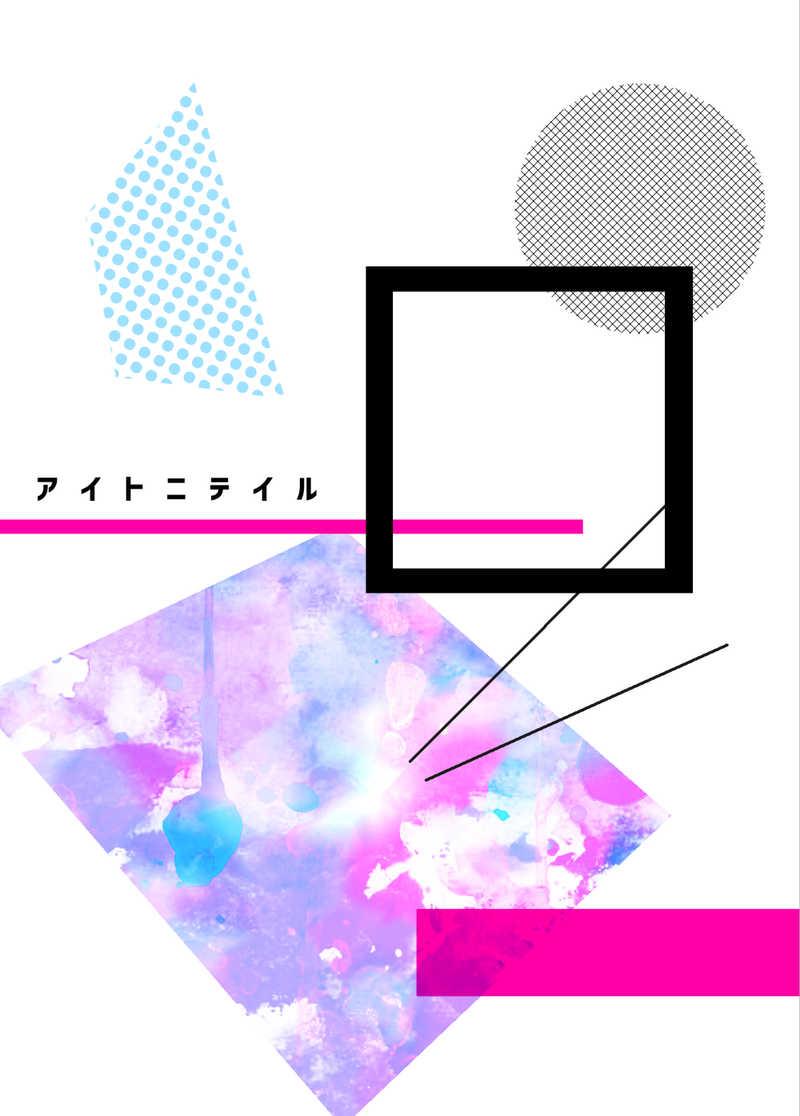 アイトニテイル [有無(ありなし)] ヒプノシスマイク
