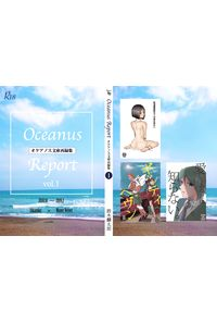 Oceanus Report vol.1(イスウェイ)