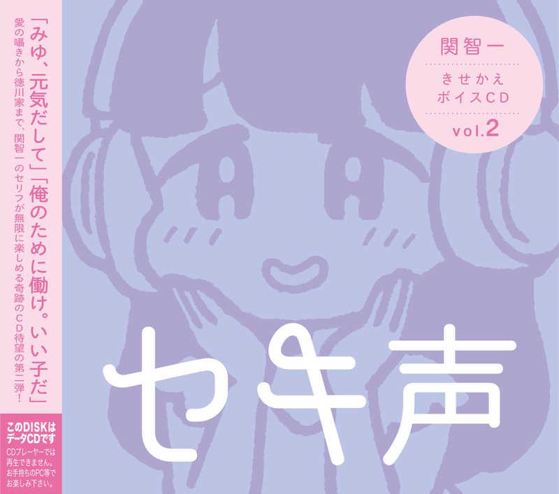 関智一 セキ声 きせかえボイスCD vol.2