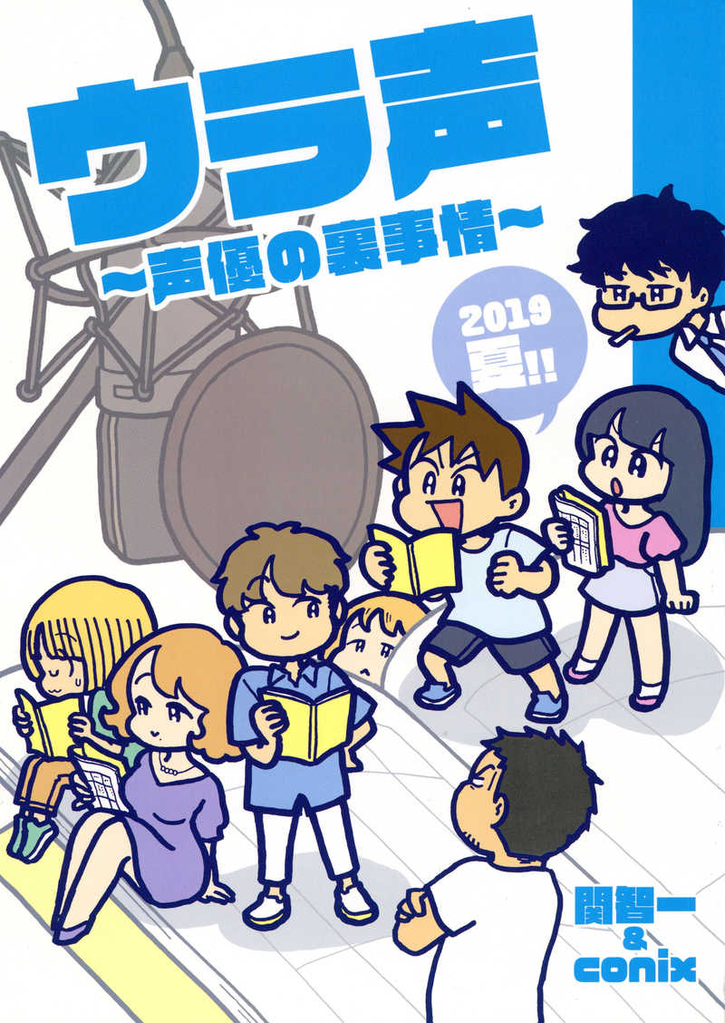 ウラ声~声優の裏事情~ 2019夏!!