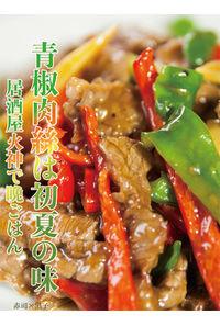 青椒肉絲は初夏の味。居酒屋火神で晩ごはん