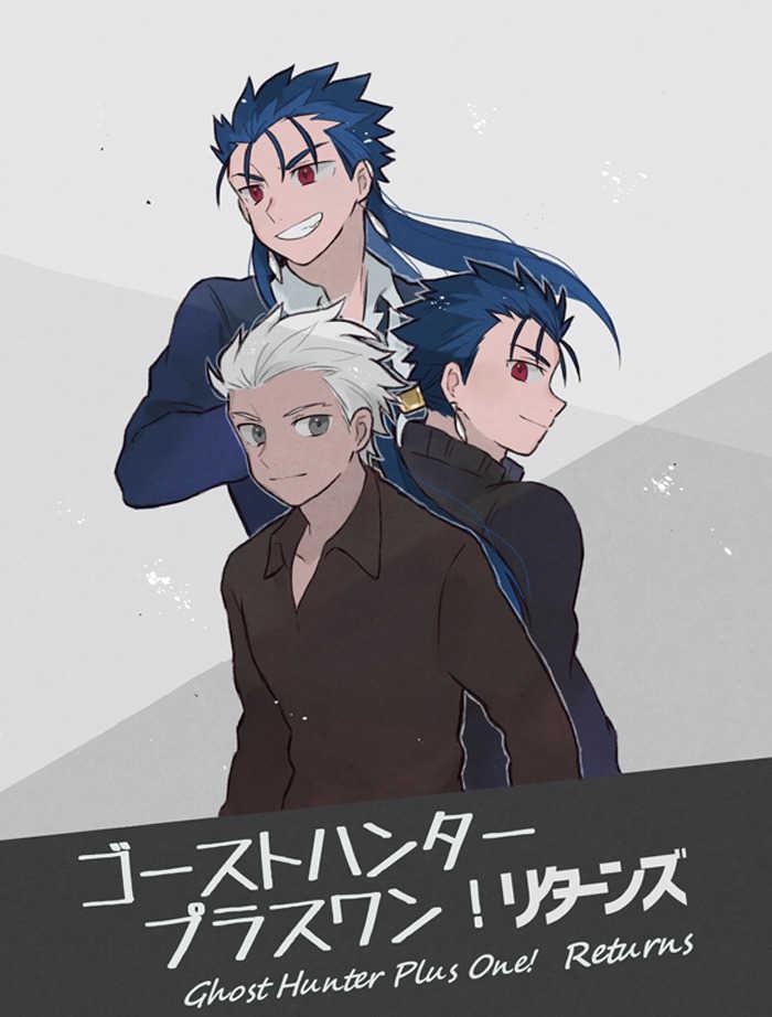 ゴーストハンタープラスワン!リターンズ [りんご堂(そら)] Fate/Grand Order