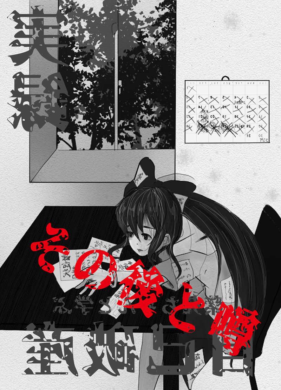 【実録】紫苑ちゃんと学ぶ自己破産-その後と噂- [ビルドマンメディカル(SAS)] 東方Project