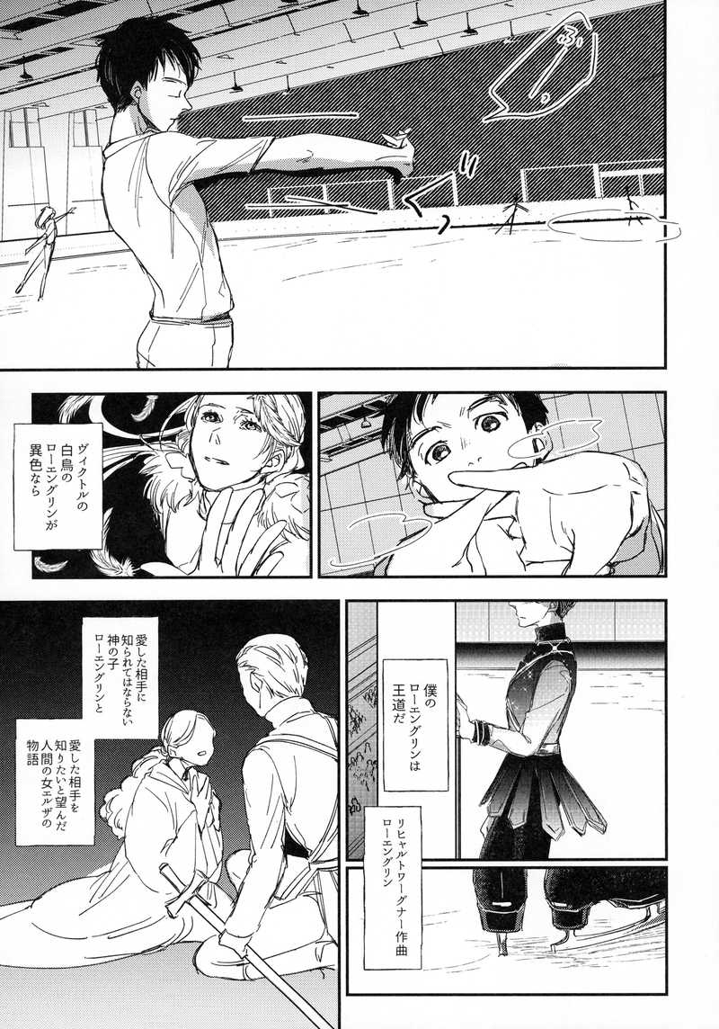 W!!!・中[勝生勇利10-23]