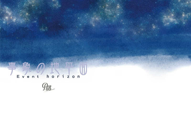 事象の地平面 [塩焼き(たらの芽)] 星界の紋章