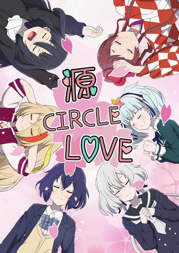 源CIRCLE LOVE [さまーうぉしゅれっと(ナツたろう)] ゾンビランドサガ