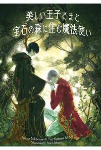 美しい王子さまと宝石の森に住む魔法使い