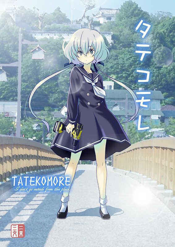 タテコモレ [二束三文(無一文)] ゾンビランドサガ
