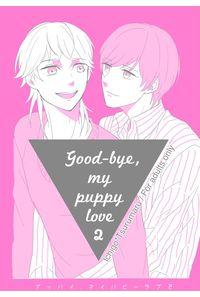 Good bye, my puppy love 後編
