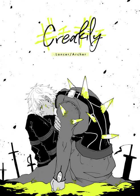 creakily [crosslogic(はじ)] Fate/Grand Order