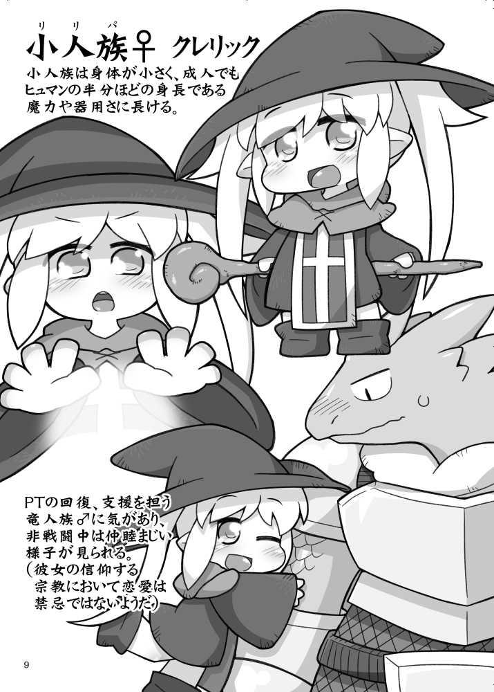 DeRPG!総集編