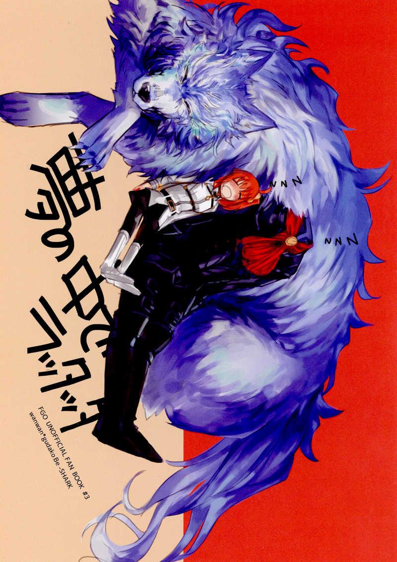 夢の中でラッタッタ [Be-SHARK(鮫井)] Fate/Grand Order