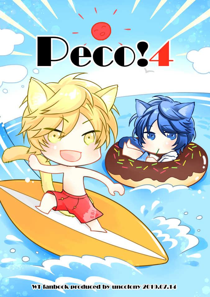 Peco!4 [uncolony(小鳩)] ワールドトリガー