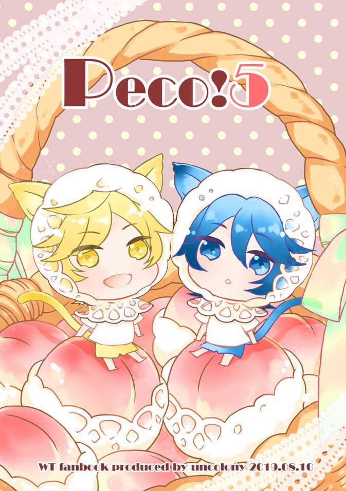 Peco!5 [uncolony(小鳩)] ワールドトリガー