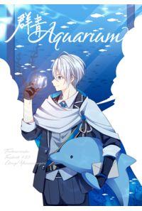 群青Aquarium