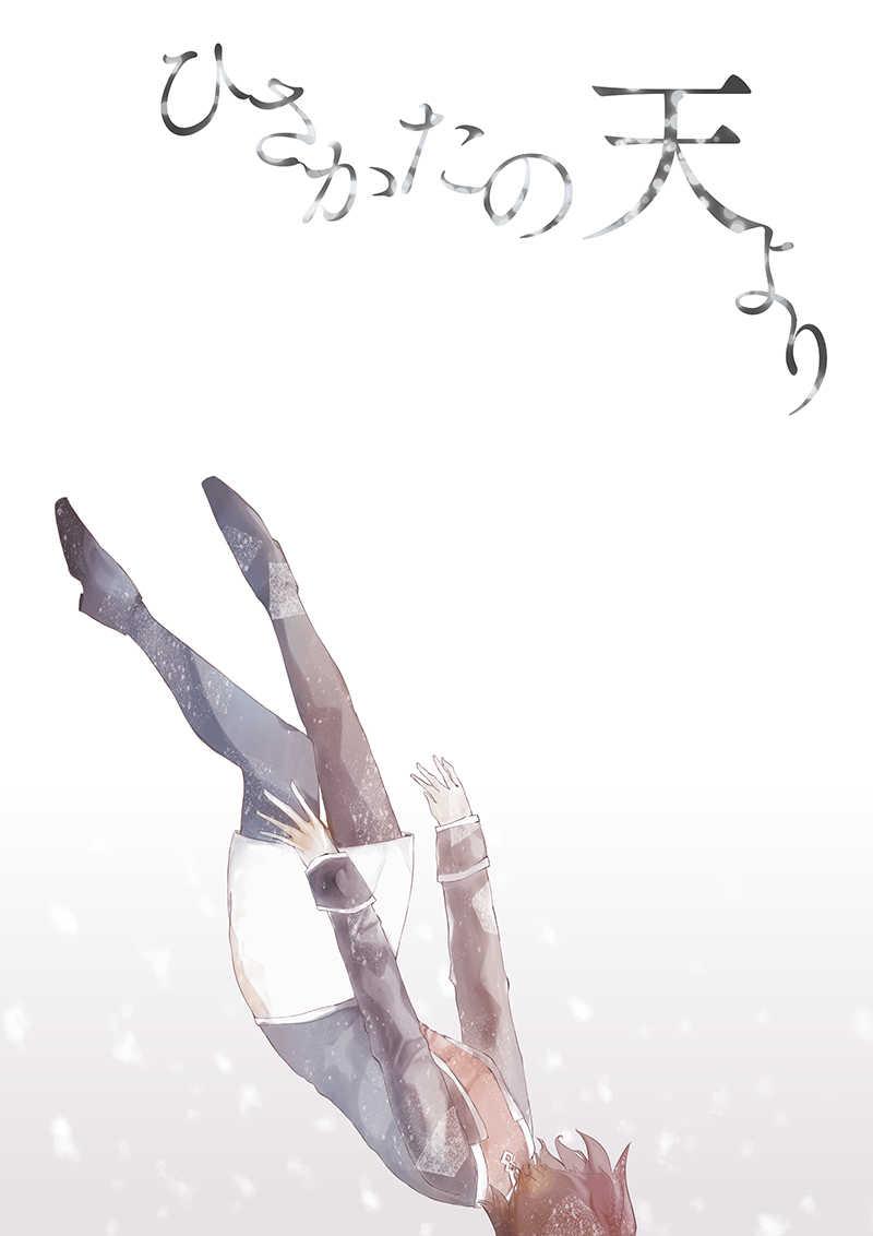 ひさかたの天より [月光茹卵(小川恋々)] Fate/Grand Order