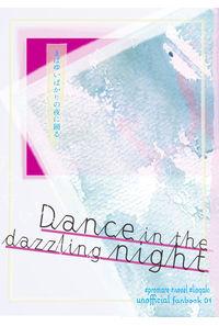 まばゆいばかりの夜に踊る
