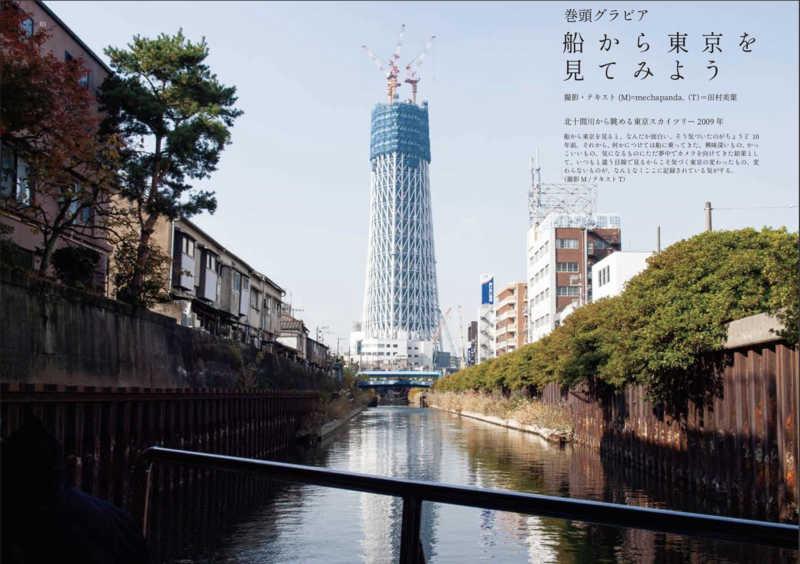 本日は船に乗ります02東京水路編